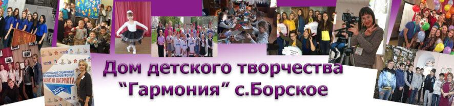 """Дом детского творчества """"Гармония"""" с.Борское"""